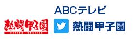 ABCテレビ 熱闘甲子園
