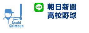 朝日新聞 高校野球 LINE