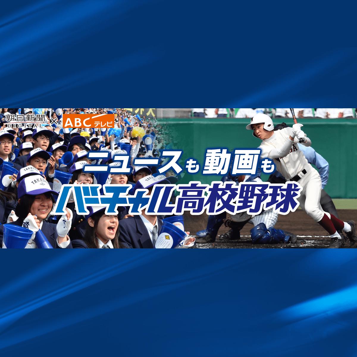 フォトギャラリー - センバツ-第90回記念選抜高校野球(…