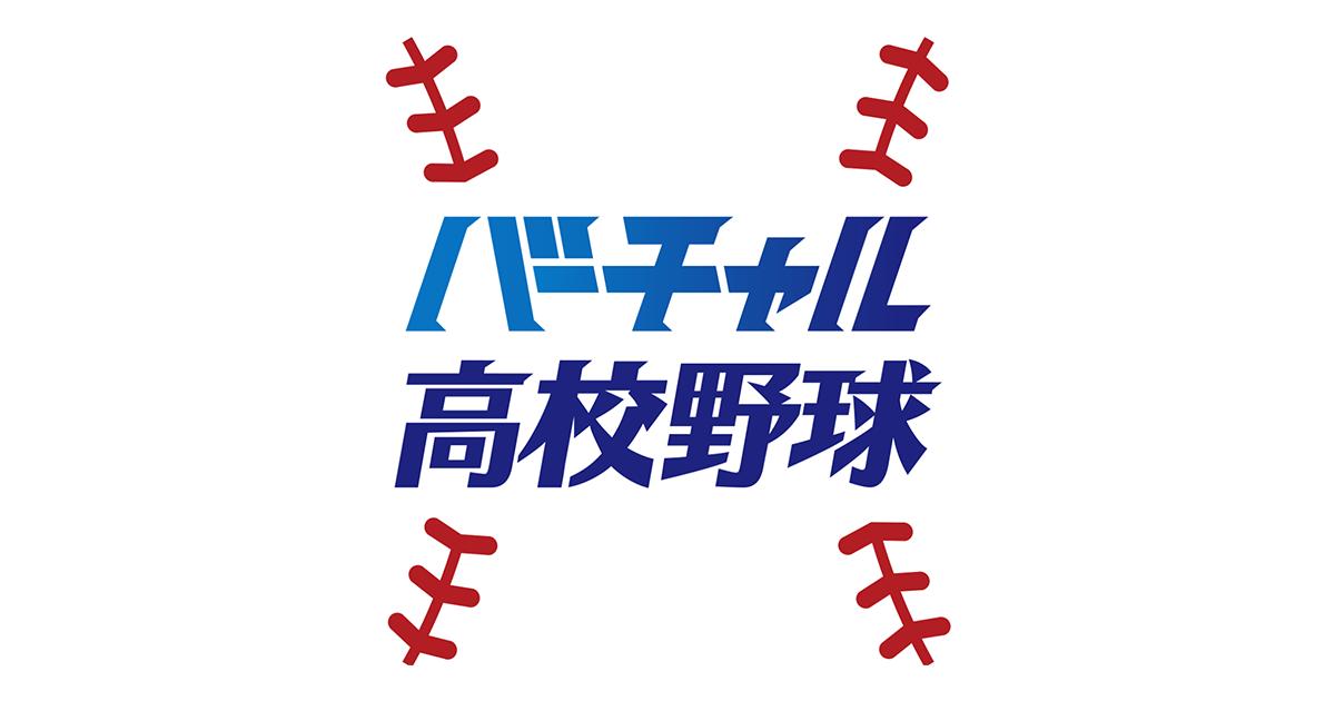 無料テレビで2020年甲子園高校野球交流試合を視聴する