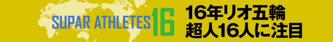 16年リオ五輪 超人16人に注目