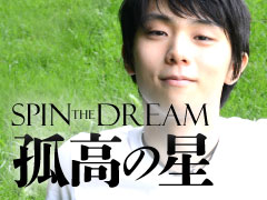 Spin the Dream 孤高の星
