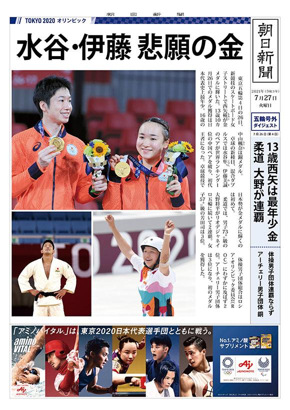 https://www.asahicom.jp/olympics/2020/pdf_extra/images/20210726_omn.jpg
