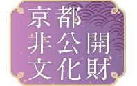 京の秘宝、秋の特別公開