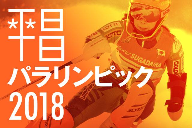 2018平昌パラリンピック ピョンチャンパラリンピック 冬季競技大会
