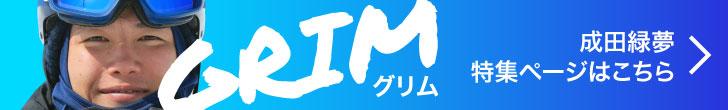 GRIM-成田緑夢(ぐりむ)