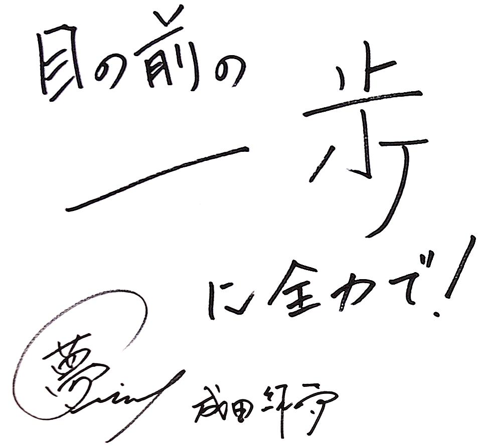 サイン:目の前の一歩に全力で! 夢 成田緑夢