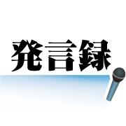 処理水放出「福島県民を馬鹿にしている」立憲・枝野氏