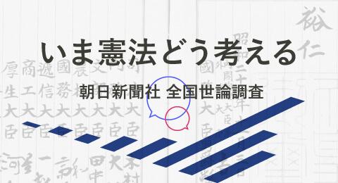 いま憲法をどう考える 朝日新聞社世論調査