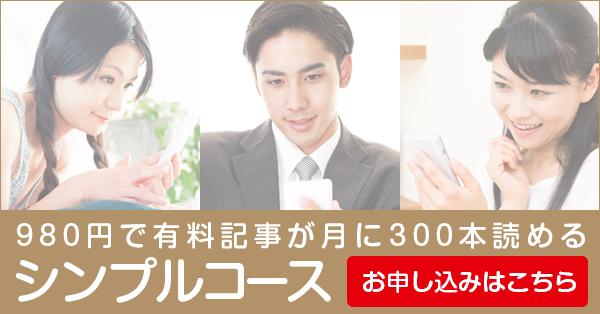 月額980円で月300本まで読める!