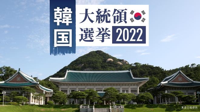 韓国大統領選 2022