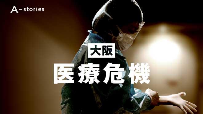 大阪医療危機