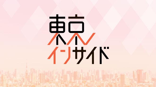 東京インサイド