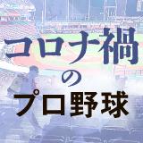 コロナ禍のプロ野球