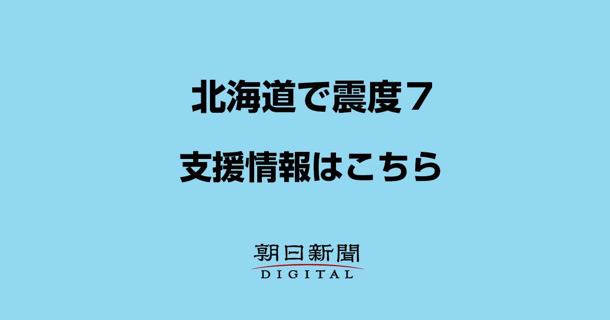 北海道地震についての支援通信まとめ
