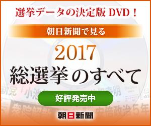 朝日新聞で見る2017総選挙