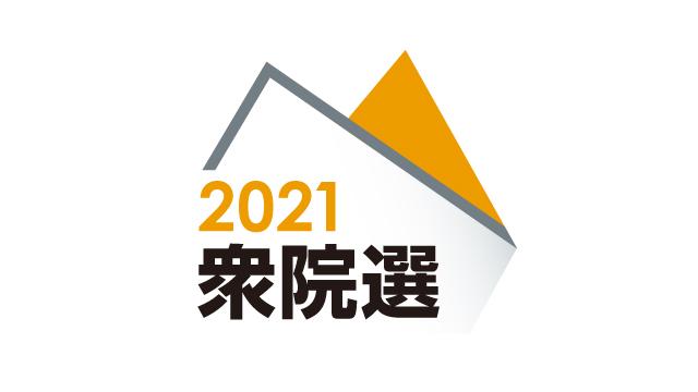 2021衆院選