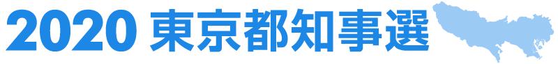 2020東京都知事選