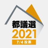 2021東京都議選