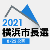 2021横浜市長選