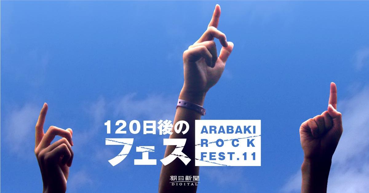 120日後のフェス-震災の年のアラバキ(3.11震災特集)