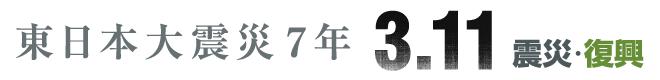 東日本大震災 3.11 震災・復興
