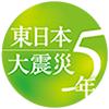 東日本大震災5年
