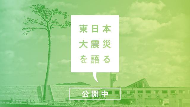 東日本大震災を語る