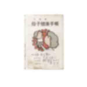 母子健康手帳/交付欄には「昭和53年4月1日」と書かれている