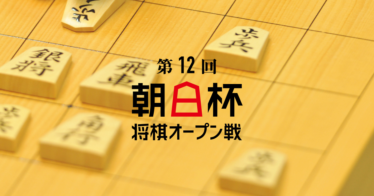 第12回朝日杯将棋オープン戦