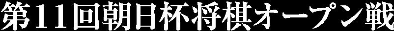 第11回朝日杯将棋オープン戦