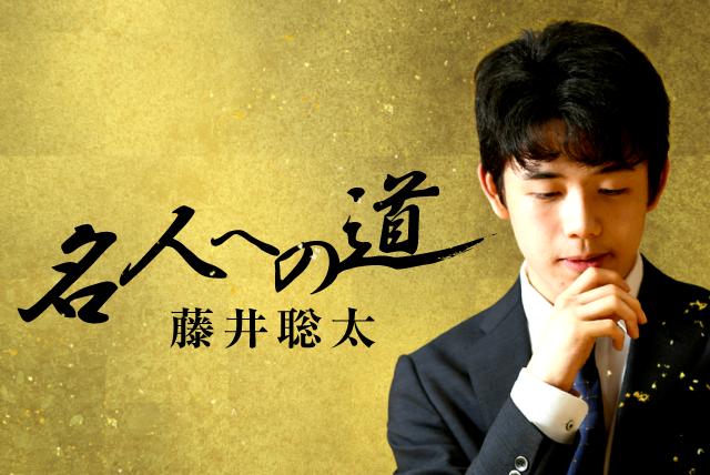 名人への道 藤井聡太