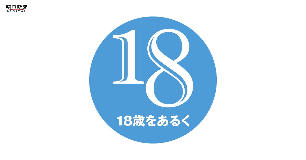 18歳をあるく:朝日新聞デジタル