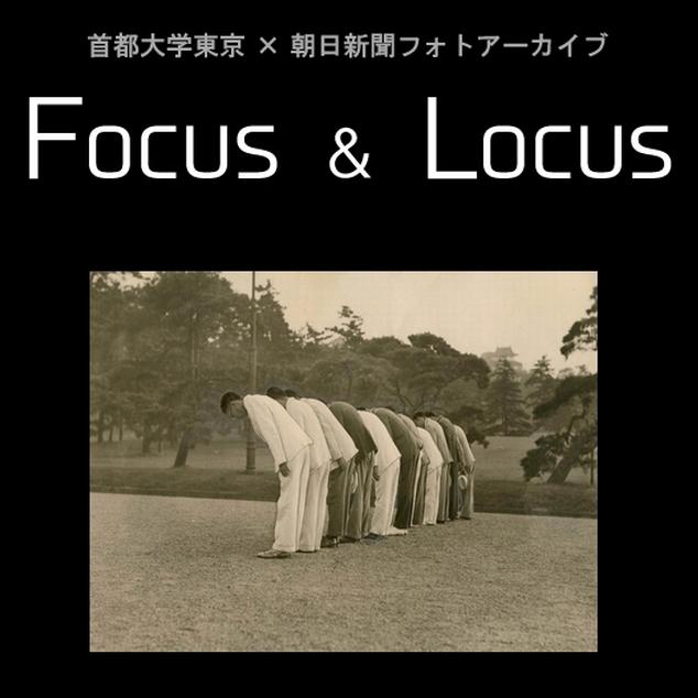 Focus Locus - 東京五輪アーカイブ 1964-2020