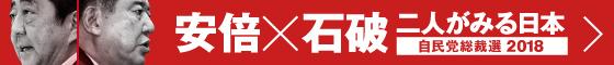 安倍×石破 二人が見る日本―自民党総裁選2018
