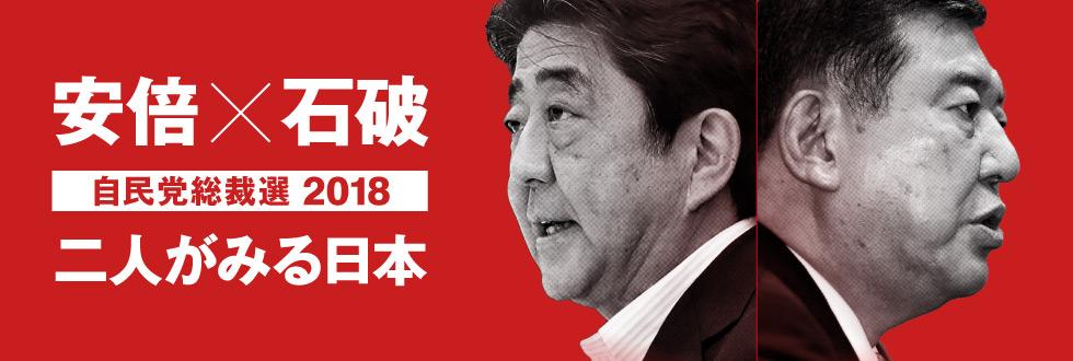 安倍×石破 二人がみる日本―自民党総裁選2018