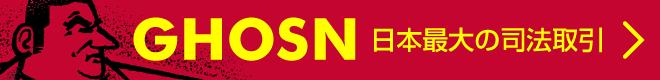 GHOSN(ゴーン)日本最大の司法取引