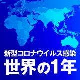 新型コロナ感染 世界の1年