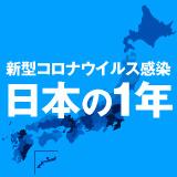 新型コロナ感染 日本の1年