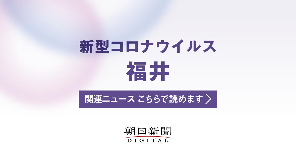 福井 県 ニュース 速報 コロナ