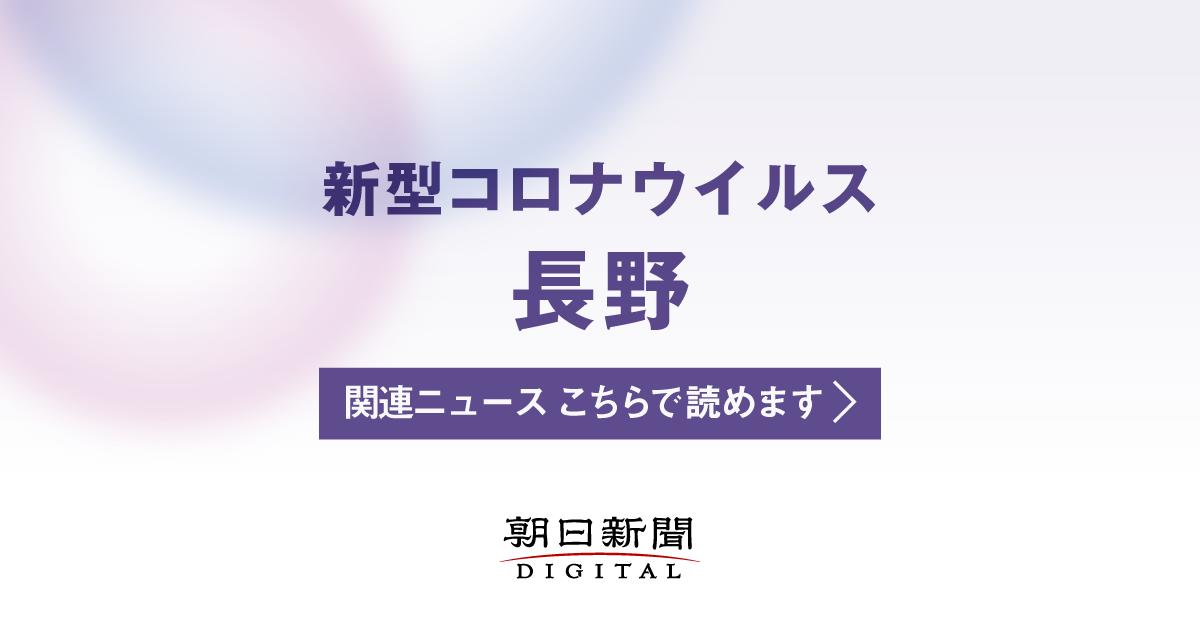 警戒 レベル 県 コロナ 長野 長野県の感染警戒レベルについて