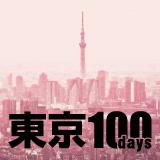 【プレミアムA】東京100days