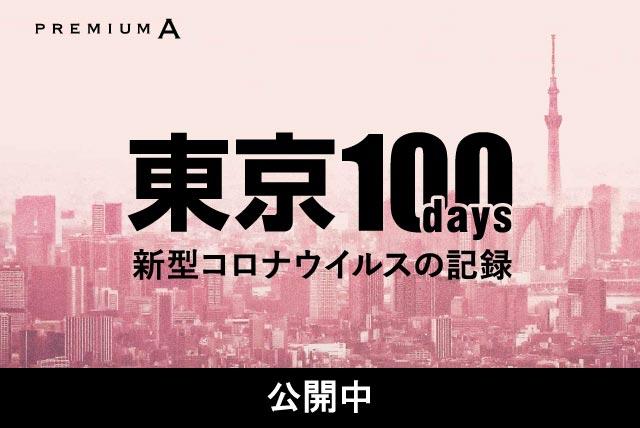 東京100days 新型コロナウイルスの記録