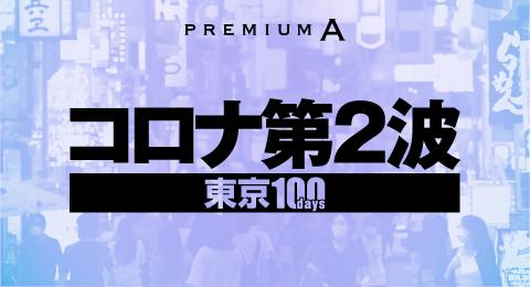 コロナ第2波 東京100days