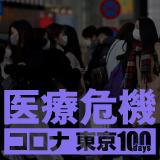 医療危機 コロナ東京100days