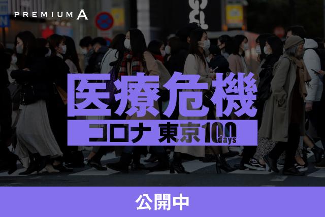 医療崩壊 コロナ東京100days