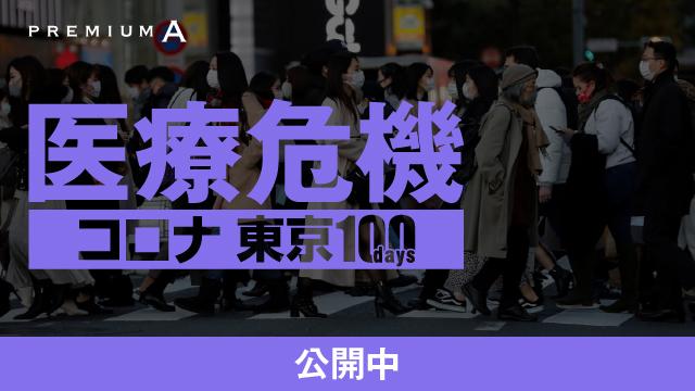 医療危機 東京100days