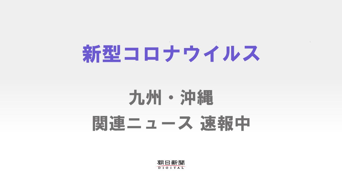 県 コロナ 最新 ニュース 長崎