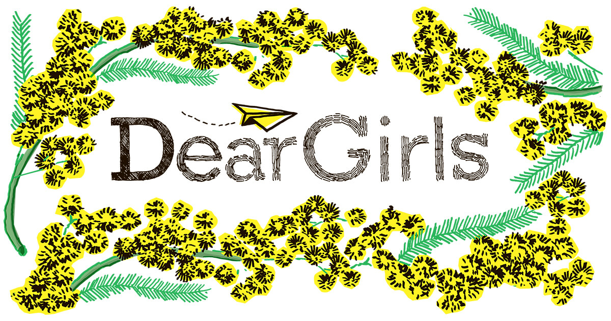 国際女性デー特集「Dear Girls」