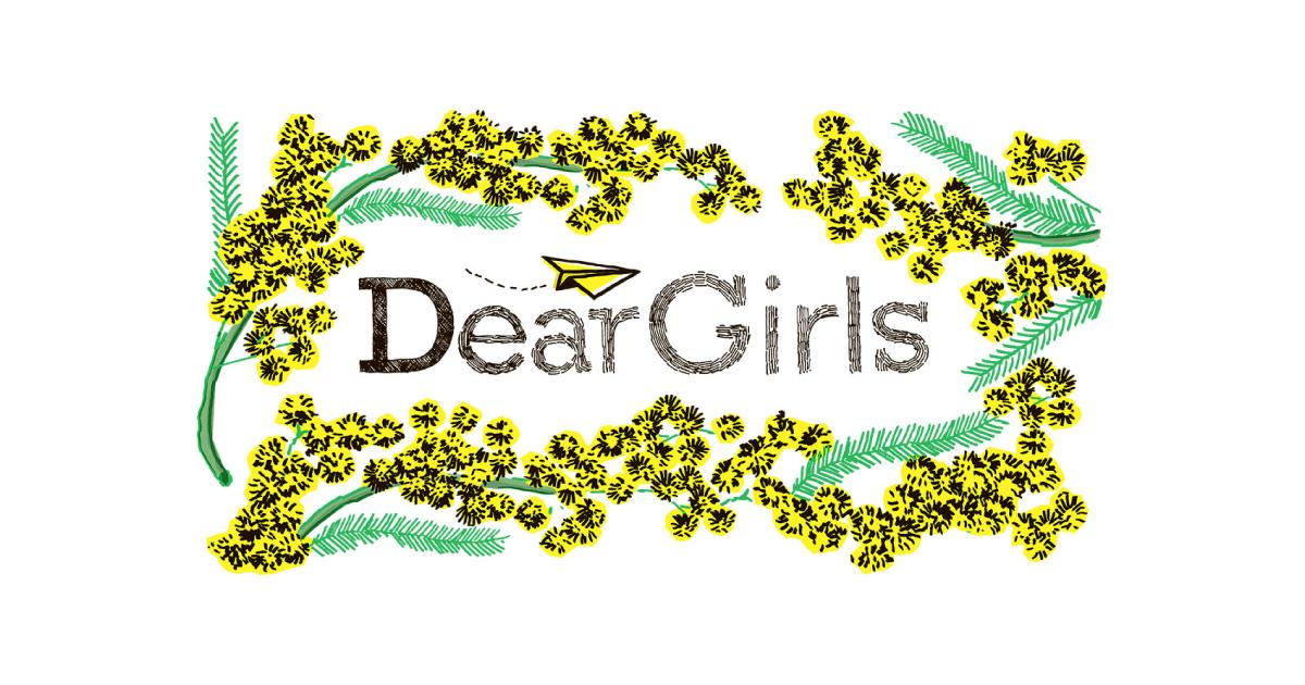 国際女性デー特集「Dear Girls(ディアガールズ)」